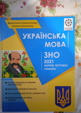 Українська мова ЗНО