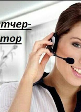 Диспетчер-оператор дистанційно вантажоперевезення