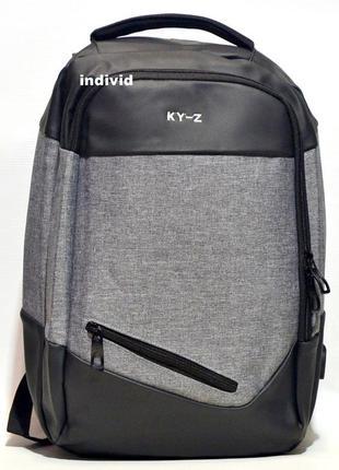 """Городской рюкзак  """"антивор"""" с отделением для ноутбука. мужская..."""