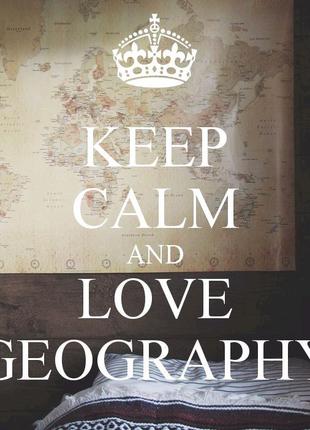 Репетитор з географії