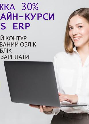 Курсы BAS ERP, учет и управление производством, ОНЛАЙН