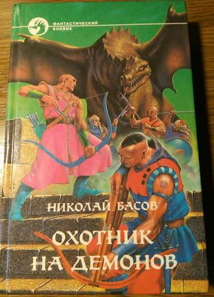 Николай Басов - Охотник на демонов