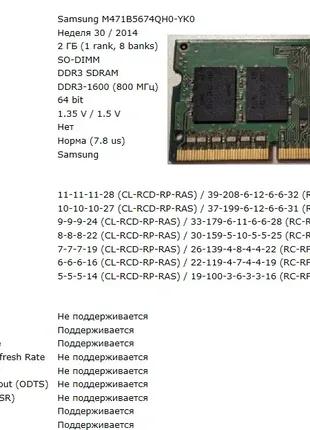 2Gb Оперативная память для ноутбука DDR3L 1600 MHz