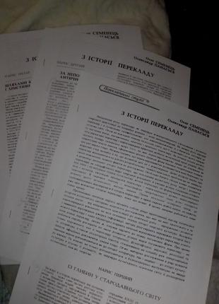 З історії перекладу Семенець, Панасьєв Нариси всі три в наявності
