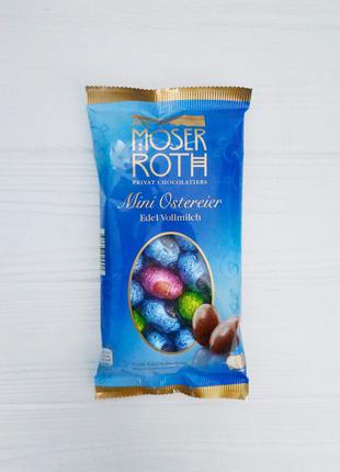 Шоколадные яйца Moser Roth Edel Vollmilch 150г (Германия)