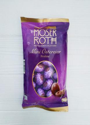 Шоколадные яйца Moser Roth Praline 150г (Германия)