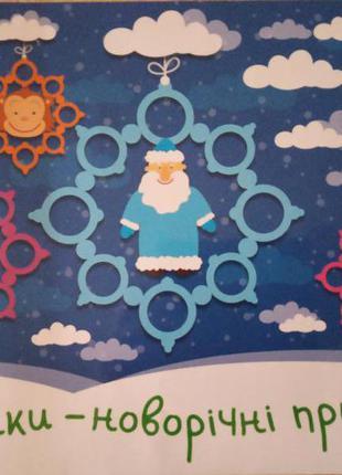 Снежинки -новогоднее украшение