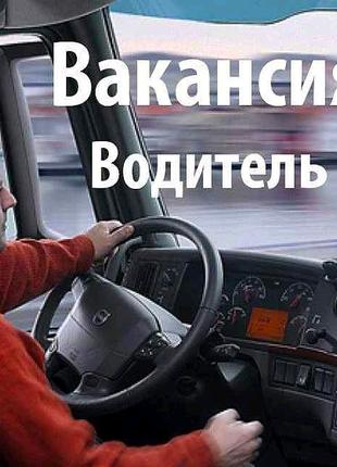 Потрібен водій