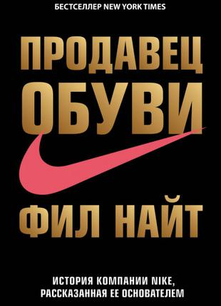 Продавец обуви. История компании Nike. Найт Фил