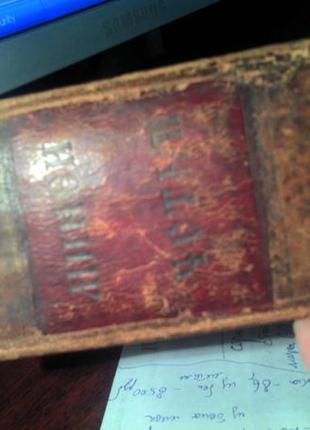 Продам Книгу на Старословянском Минея