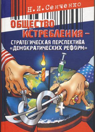 Сенченко Н.И. Тотальная дезинформация человечества
