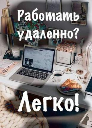 Нужны девушки для работы онлайн
