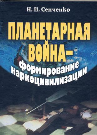 Сенченко Н.И. Планетарная война — формирование наркоцивилизации