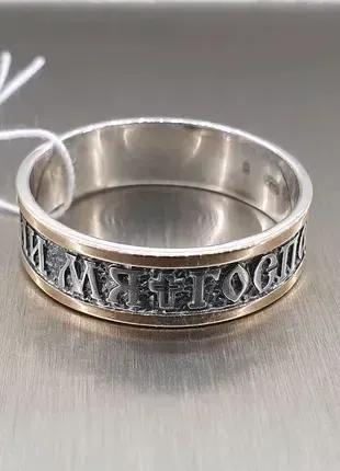 "Кольцо ""Спаси и сохрани"". Серебро с золотом"