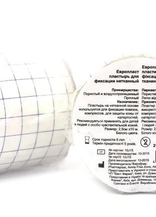Пластырь EUROPLAST для фиксации нетканный рулонный