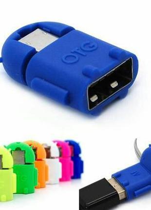 Micro USB - USB, OTG переходник