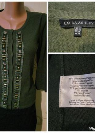 Красивая мягусенькая кофта кардиган свитер от laura ashley