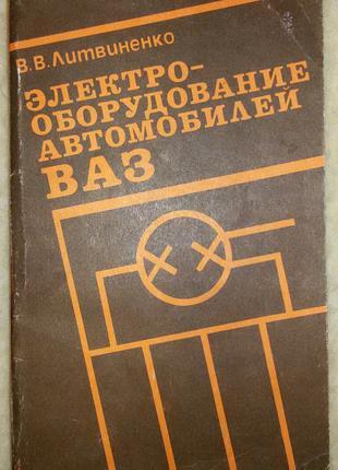 Книга Электрооборудование автомобилей ВАЗ. Литвиненко В.В., 1999