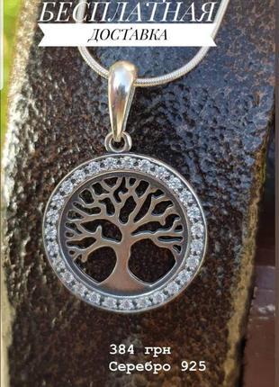 Серебряная подвеска древо жизни