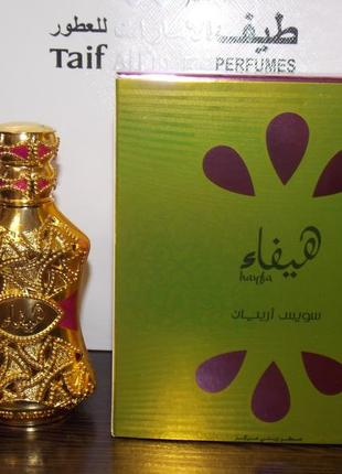 Арабские масляные духи без спирта hayfa swiss arabian  (хайфа ...
