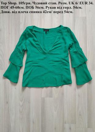 Блуза топ красивая зеленая блуза