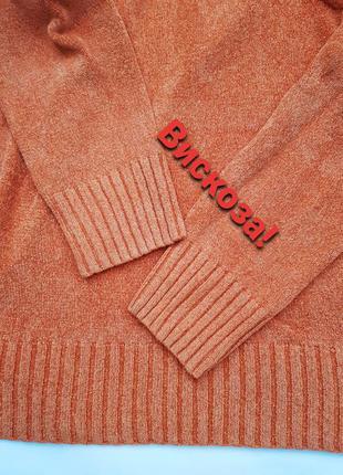 Оранжевый велюровый свитер плюшевый джемпер большой воротник х...