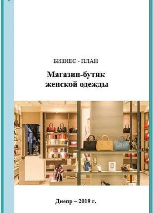 Бизнес-план магазина одежды под заказ