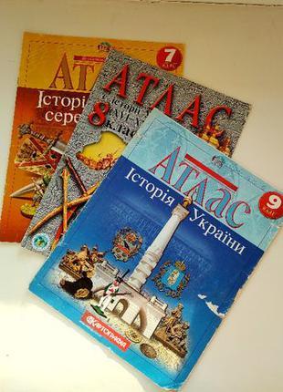 7-9 класс Атласы по истрии