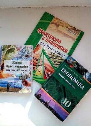 Экономика 10 класс, учебник, практикум и сборник задач