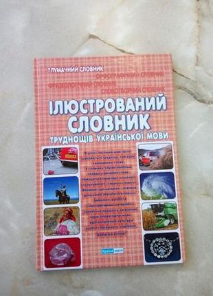 Словарь украинского языка