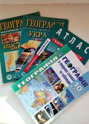 7-10 класс Атласы по географии для . Схемы и таблицы 10 класс