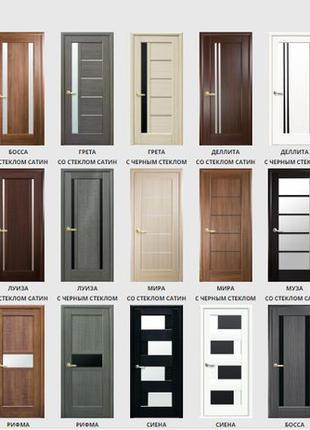 Межкомнатные двери «Новый стиль»