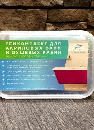 Ремонт (ремкомплект для) акриловых ванн