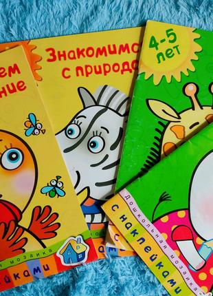 Детские книжки развитие грамота обучающие книжки б/у