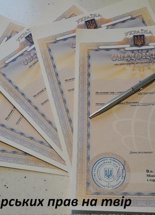 Реєстрація авторських прав