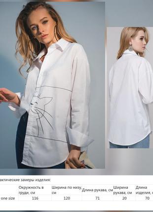 Рубашка блуза женская белая