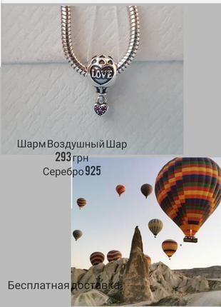 Серебряный шарм воздушный шар