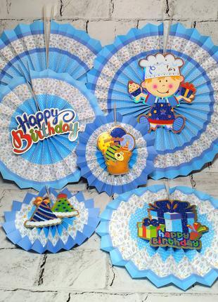 Набор бумажных подвесных вееров гармошек, Мальчик, голубые с вста