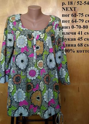 Р 18 / 52-54 нарядная блуза блузка туника рукав 3/4 хлопок три...