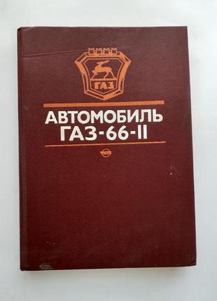 Автомобиль ГАЗ-66-1: устройство, ТО, ремонт, 1988/ Бутусов