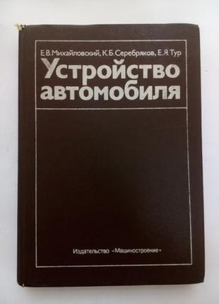 Устройство автомобиля, 1987 / Михайловский агрегаты системы на...