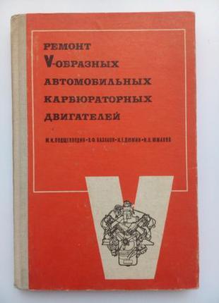Ремонт V-образных карбюраторных автомобильных двигателей, 1968