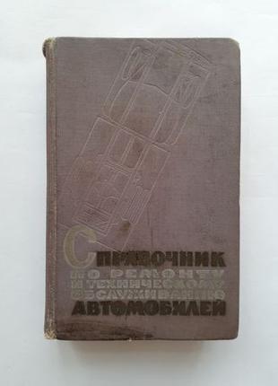 Справочник по тех. обслуживанию и ремонту автомобилей, 1961 /Е...