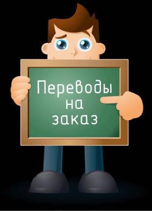 Качественный перевод, английский,русский,украинский,польский,чеш