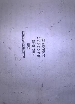 Вольтамперфазометр ваф-85-м1. Рабочий. Полный комплект. Дешево.