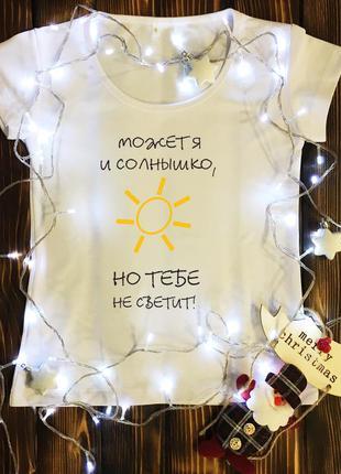 Женская футболка  с принтом - может я и солнышко..