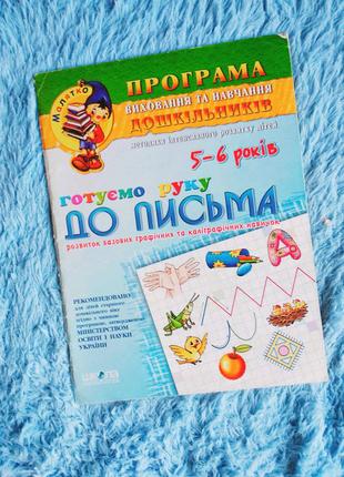 Детские книжки для детей развитие ребенка грамота обучающее