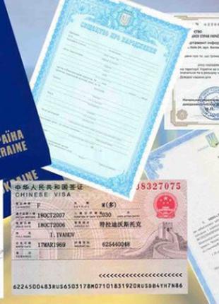 Купить паспорт Украины.Легальное получение документов в Украине.