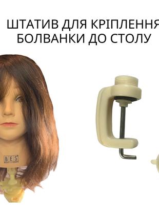 Штатив для учебной головы пластмасса с маховичком