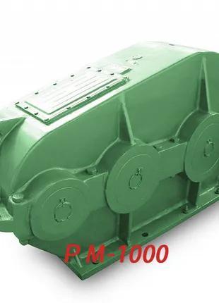 Редуктор РМ-1000